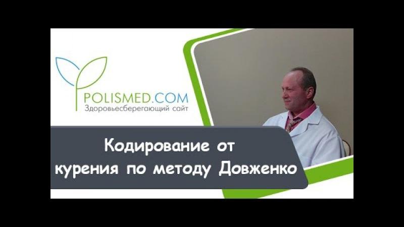 Кодирование по Довженко: отзывы врача, эффективность, сроки, последователи