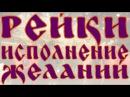 МОЩНЕЙШИЙ СЕАНС РЕЙКИ ДЛЯ ИСПОЛНЕНИЯ ЖЕЛАНИЙ | REIKI FULFILLMENT OF DESIRES