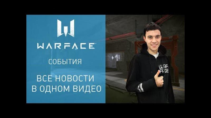 Warface: короткие новости 33