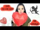 ♡DIY 3D СЕРДЦЕ ♡ 3D HEART VALENTINES DAY ♡СВОИМИ РУКАМИ♡