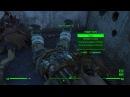 Fallout 4 / Лексингтон Тварь