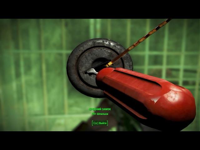 Fallout 4 / Механист