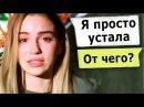 ПРАНК ПЕСНЕЙ Enjoykin — Я Просто Устала feat. Марьяна Ро