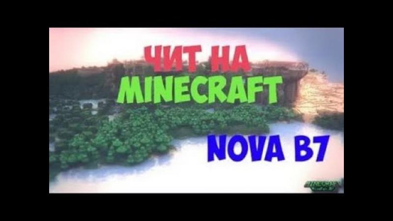 Чит на быстрое строительство [Nova B7]
