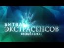 Битва экстрасенсов, 18 сезон, 9 серия 18.11.2017