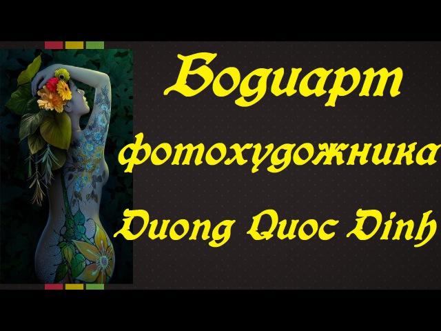 Просто восхищаюсь Бодиарт фотохудожника Duong Quoc Dinh Body painting