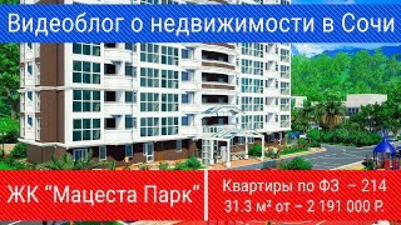 ЖК Мацеста Парк | Статус квартира | Ипотека ВТБ24
