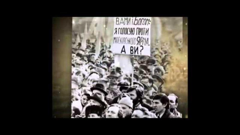 Тема 11.3. Розпад Радянського Союзу та відродження незалежності України (1985-1991 рр.). Частина 3