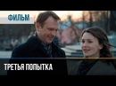 ▶️ Третья попытка Мелодрама Фильмы и сериалы Русские мелодрамы