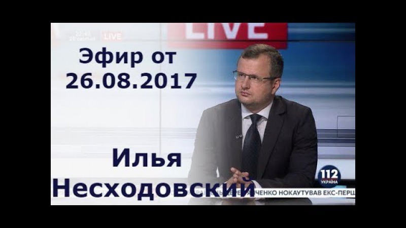Илья Несходовский экономический эксперт гость 112 Украина 26 08 2017
