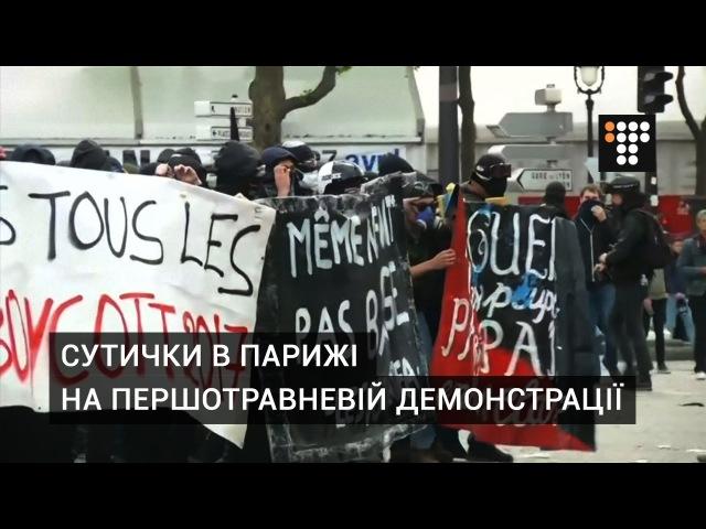Сутички в Парижі на першотравневій демонстрації