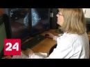 В Центре онкологии имени Блохина выявлены многочисленные нарушения Россия 24