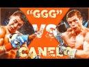 GENNADY GOLOVKIN vs CANELO ALVAREZ   Whose Chin Is Better?