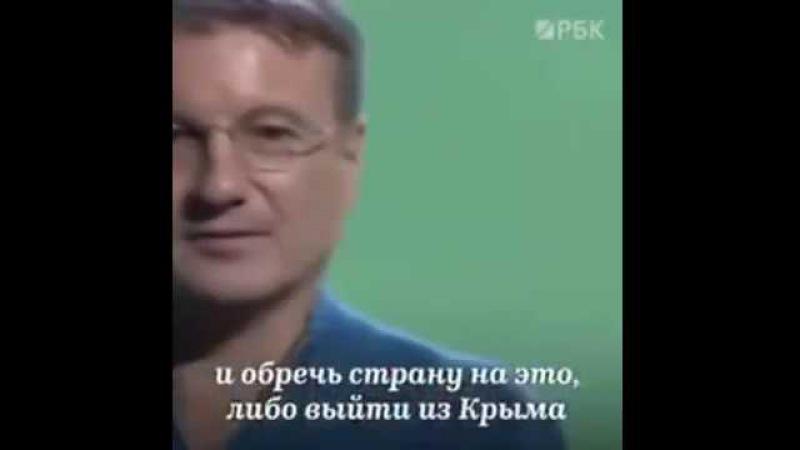 Греф о том почему Сбербанк не работает в Крыму или Россия стоящая в партере