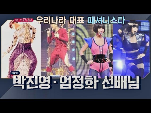 태민이 뽑은 '개성이 뚜렷한' 패셔니스타 박진영 정화 비정상회담 172회