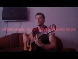 Аркадий Кобяков - Ах если бы знать (Кавер под гитару)