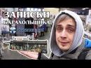 Записки барахольщика - Финляндия