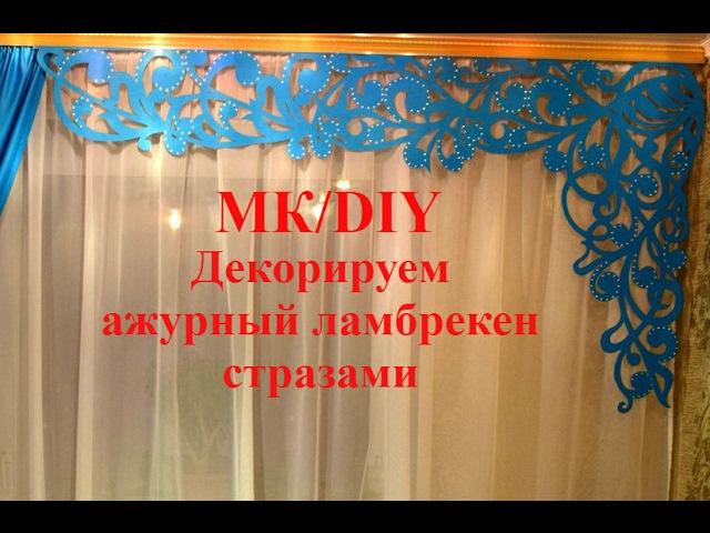 Декорируем ажурный ламбрекен стразами/Decorate delicate pelmet.DIY
