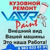 Кузовной ремонт, покраска в Одинцово.