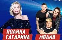 Купить билеты на Полина Гагарина и MBand