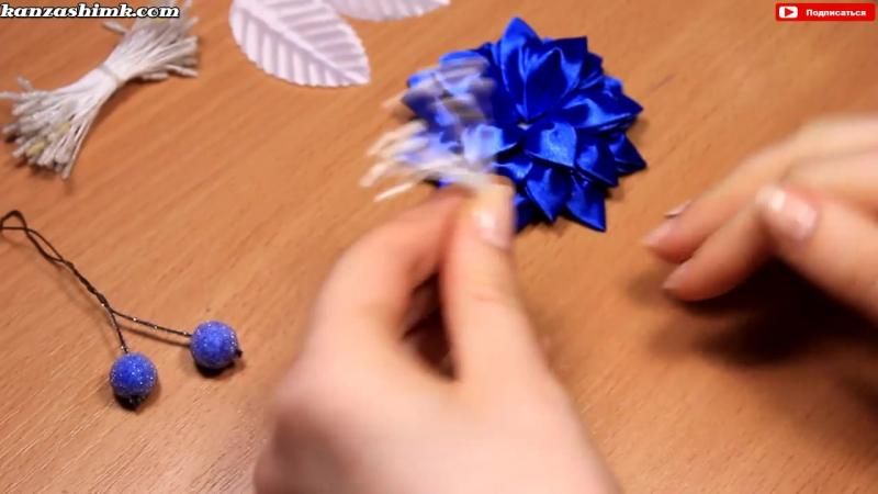 Как сделать цветок Канзаши из вывернутых лепестков DIY Kanzashi