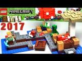 Лего Майнкрафт Грибной остров 21129. Обзор LEGO Minecraft 2017. Видео для детей