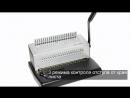 Переплетчик на пластиковую пружину Grafalex SD 2000