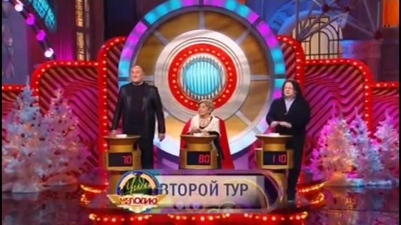 Угадай мелодию (09.01.2013) Борис Клюев, Ольга Аросева, Игорь Саруханов