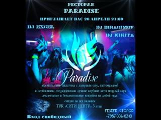 Ресторан Paradise 20 апреля