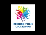 Класс-команда школы № 30 пос. Карагайлинский на областном этапе
