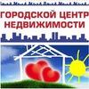 Городской Центр Недвижимости - Евпатория.