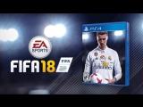 Трейлер к FIFA 18