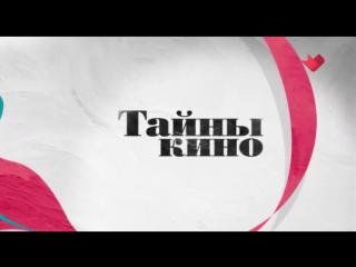 Тайны кино (Покровские ворота) 2017
