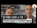 Beyond Good & Evil 2 – презентация от разработчиков | E3 2017