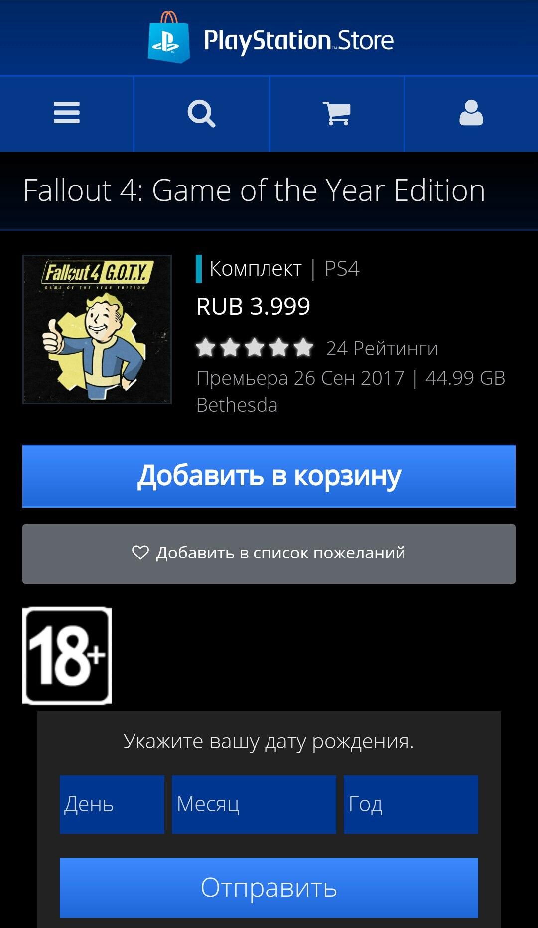 Странные дела творятся с распродажей у PlayStation скидка на Fallout4: Game of the Year Edition для всего мира есть, причем существенная, но России в этот праздник низких цен не входит.