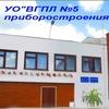 """УО """"ВГПЛ №5 приборостроения"""""""