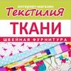 ТЕКСТИЛИЯ - интернет-магазин тканей и фурнитуры