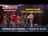 Имперский Русский Балет представляет