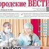 """""""Городские ВЕСТИ"""". Журналисты"""