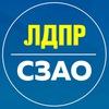 ЛДПР в Москве | СЗАО