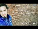 TARZAN - Твои глаза - автор музыки Тарзан автор текста Денис Чебаков