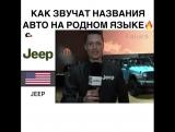 Как звучат названия авто на родном языке