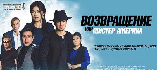 Узбекский Фильм Бегона Бахор На Русском Языке