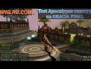 Live: NNG Test Apocalypse текстур на GRACIA FINAL