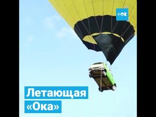 Летающая «Ока»
