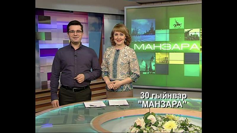 30 гыйнварга Манзара тапшыруының алхәбәре