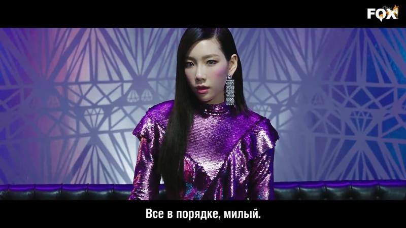 [FSG FOX] TAEYEON - I Got Love  рус.саб 