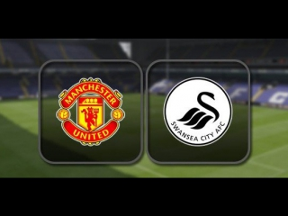 Манчестер Юнайтед - Суонси Сити. Обзор матча ⚽ 35 тура Чемпионата Англии 2016/17