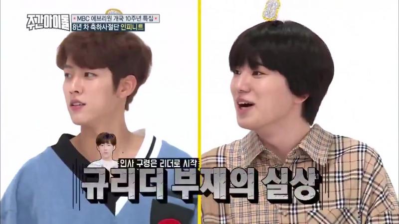 INFINITE Dongwoo, Sungyeol, Sungjong