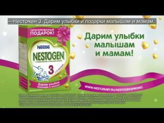 Nestogen® Promo